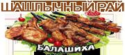 ШАШЛЫЧНЫЙ РАЙ - Доставка шашлыка, обедов в Балашихе
